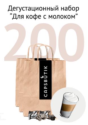 Дегустационный набор кофе капсул для Nespresso 200 капсул 36 вкусов