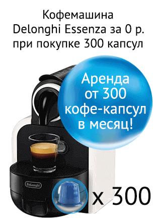 Delonghi Nespresso Essenza при покупке от 300 кофе-капсул в месяц