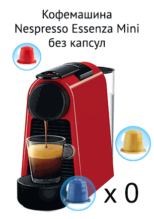 Кофемашина Delonghi Nespresso Essenza Mini покупка без кофе-капсул