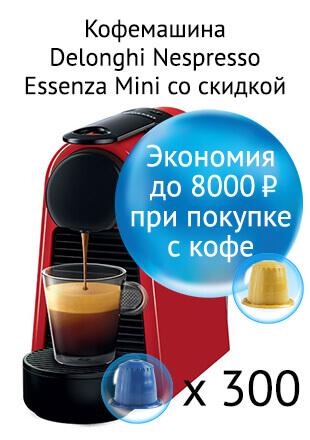 Delonghi Nespresso Essenza Mini со скидкой до 8000 руб. при покупке 300 кофе-капсул