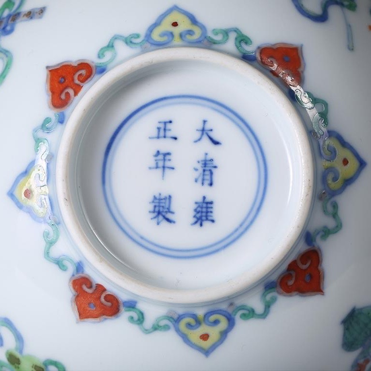 大清年制,雍正,清朝瓷器,瓷器拍卖,中国艺术拍卖,海外捡漏,Yongzheng porcelain mark, Yongzheng mark and period porcelain, o Chinese Porcelain marks, how to identify Chinese porcelain marks, Chinese porcelain, Asian art, Chinese porcelain mark,New York Auction House, Houston Auction, Dallas Auction, San Antonio, Chinese Auciton,