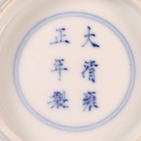 Yongzheng porcelain mark, Yongzheng mark and period porcelain, o Chinese Porcelain marks, how to identify Chinese porcelain marks, Chinese porcelain, Asian art, Chinese porcelain mark