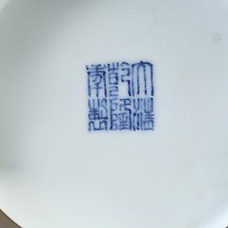 Qianlong porcelain mark, Qianlong mark and period porcelain, Qianlong Porcelain, Chinese Porcelain marks, how to identify Chinese porcelain marks, Chinese porcelain, Asian art, Chinese porcelain mark