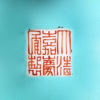 Jiaqing porcelain mark, Jiaqing mark and period porcelain, Jiaqing Porcelain, Chinese Porcelain marks, how to identify Chinese porcelain marks, Chinese porcelain, Asian art, Chinese porcelain mark
