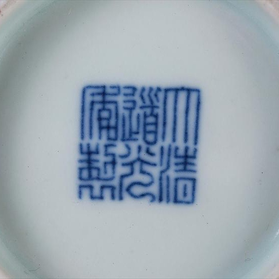 Daoguang porcelain mark, Daoguang mark and period porcelain, Daoguang Porcelain, Chinese Porcelain marks, how to identify Chinese porcelain marks, Chinese porcelain, Asian art, Chinese porcelain mark