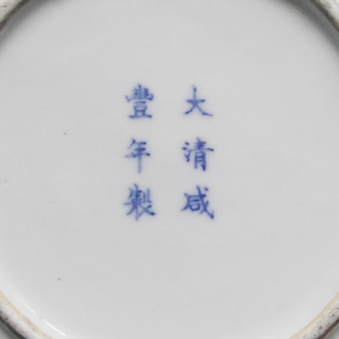 Xianfeng porcelain mark, Xianfeng mark and period porcelain, Xianfeng Porcelain, Chinese Porcelain marks, how to identify Chinese porcelain marks, Chinese porcelain, Asian art, Chinese porcelain mark