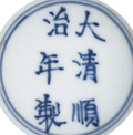 Shunzhi mark, Chinese Shunzhi porcelain mark, real Shunzhi porcelain mark, Porcelain marks, Chinese porcelain, 大清年制, 顺治, New York Auction House, Houston Auction, Dallas Auction, San Antonio, Chinese Auciton, 中国艺术拍卖, 海外捡漏,清朝瓷器,瓷器拍卖,