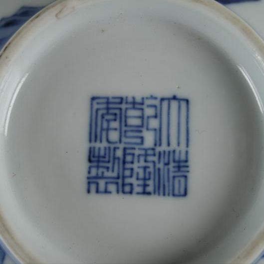 Qianlong mark, Chinese Qianlong porcelain mark, real Qianlong porcelain mark, Porcelain marks, Chinese porcelain,大清年制, 乾隆, New York Auction House, Houston Auction, Dallas Auction, San Antonio, Chinese Auciton, 中国艺术拍卖, 海外捡漏,清朝瓷器,瓷器拍卖,