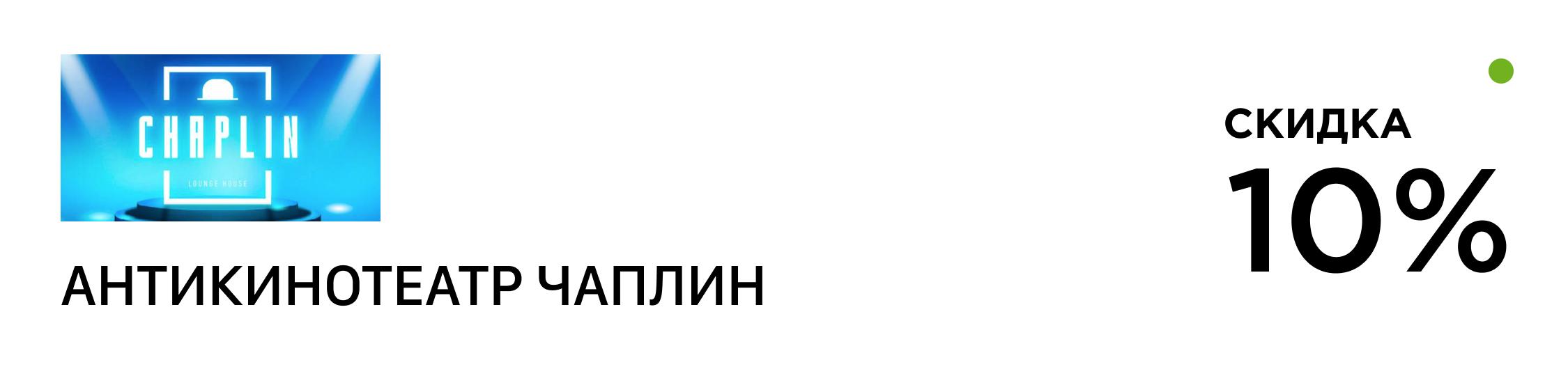 Антикинотеатр Чаплин