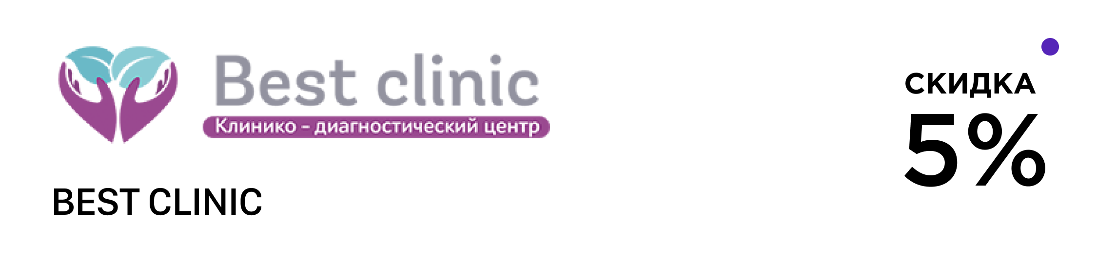 Best Clinic