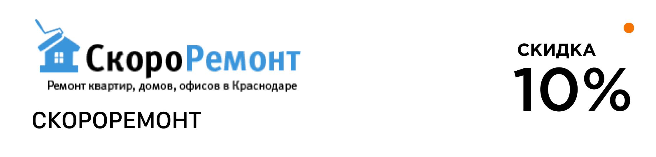 СкороРемонт