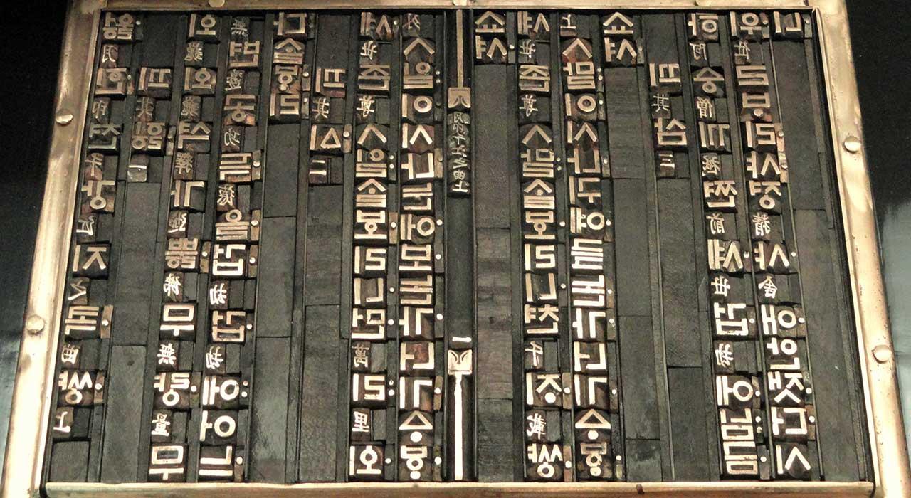 korean moveable type press