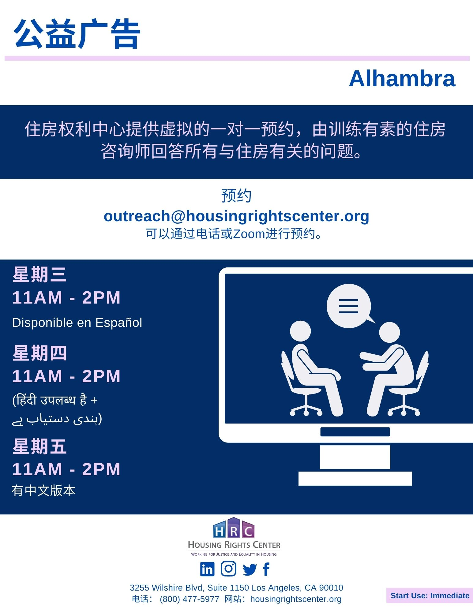 PSA on housing rights center virtual appointments in Chinese