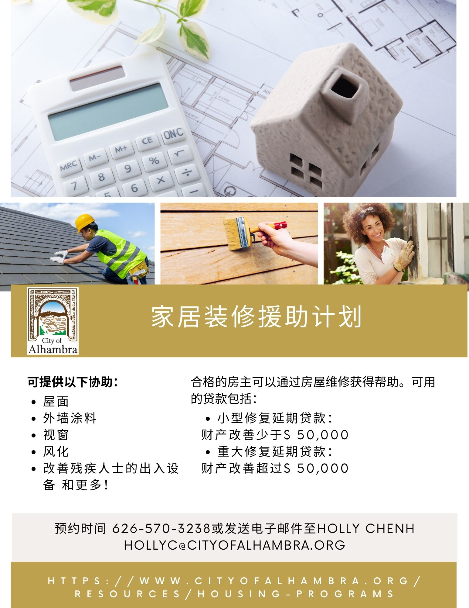 home improvement assistance program in chinese