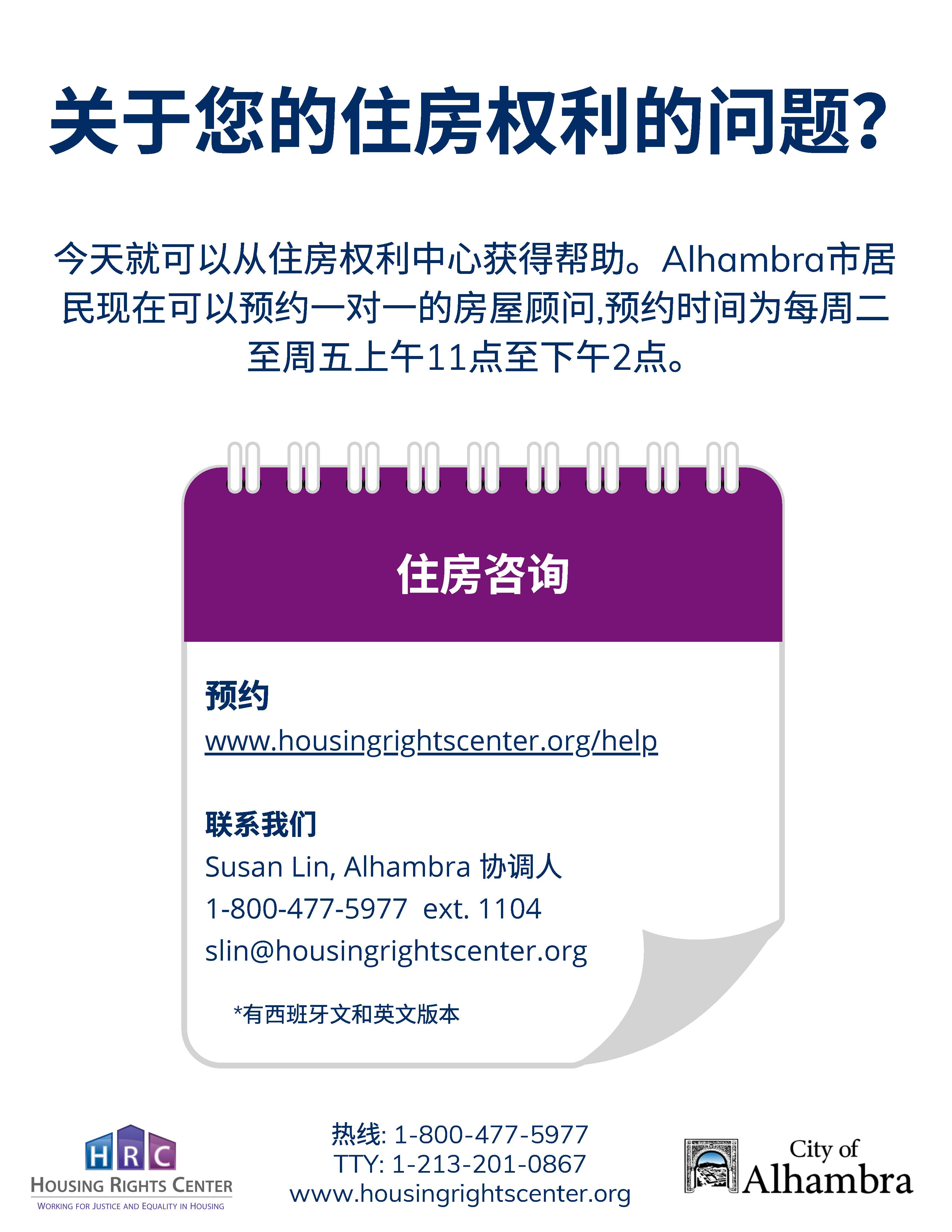 Housing rights appointment info in Chinese