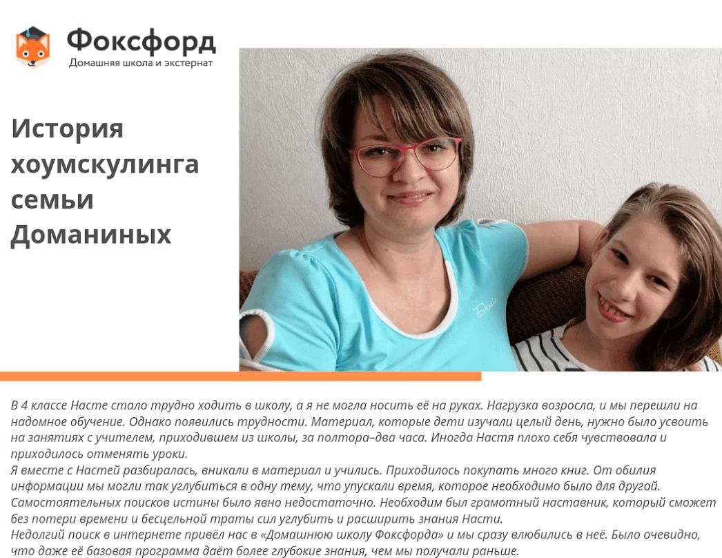 Причины семейного обучения