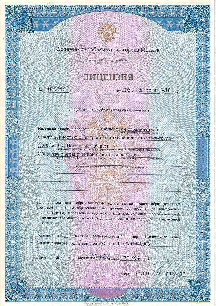 Государственная лицензия на образовательную деятельность