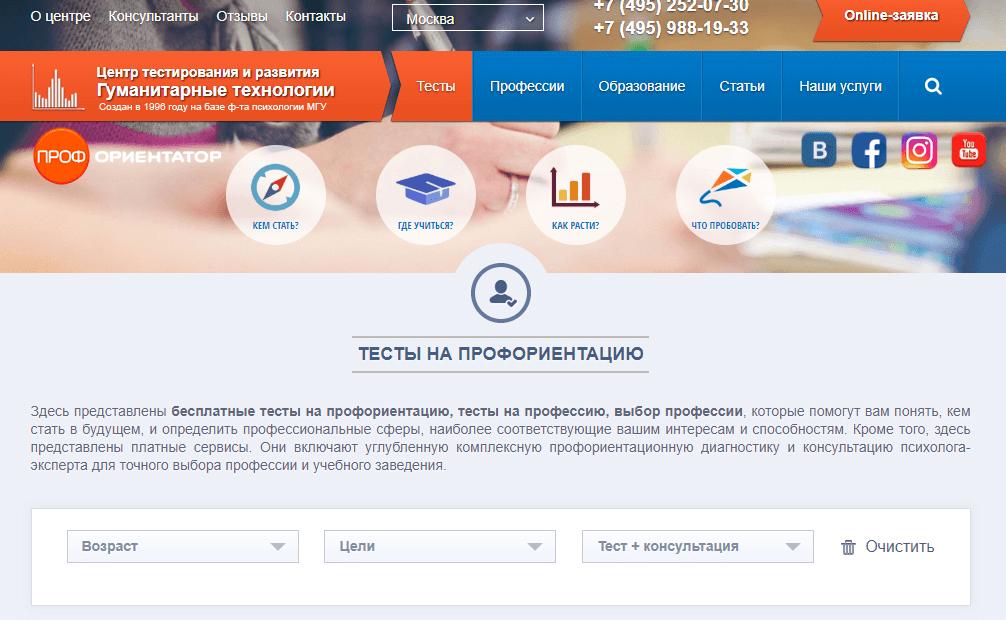Профориентация для школьников онлайн тест Профориентатор