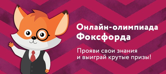Международная онлайн-олимпиада «Фоксфорда»