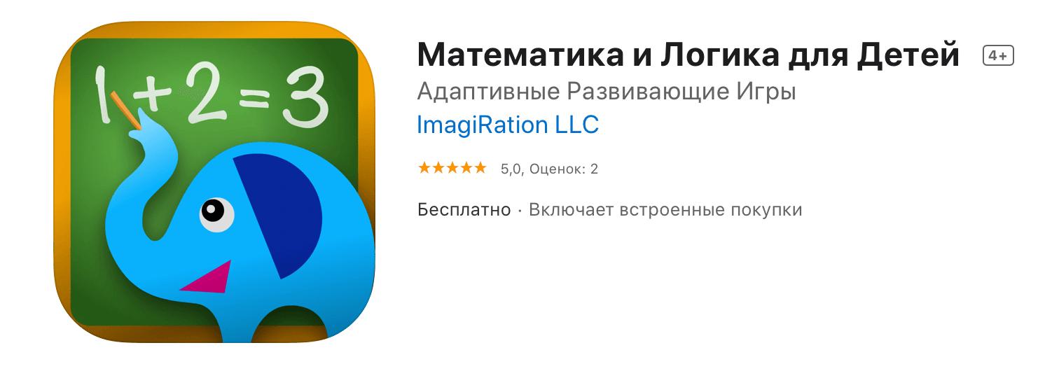 Приложение «Математика и логика для детей»