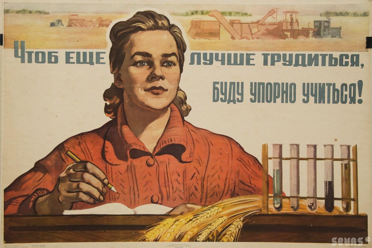 Школа советского периода