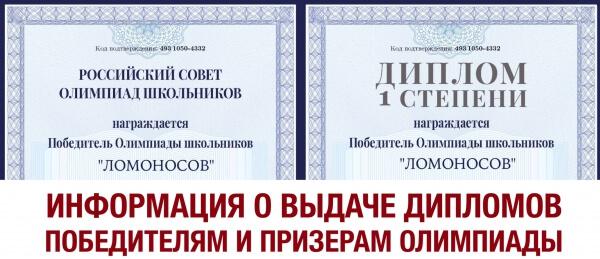 Награждение участников олимпиады «Ломоносов»