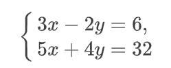Рассмотрим систему уравнений