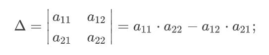 Формула для вычисления главного определителя системы