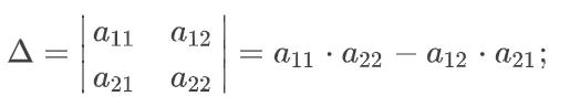 Решение системы линейных уравнений по формулам Крамера