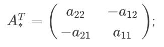 Решение системы линейных уравнений с помощью обратной матрицы