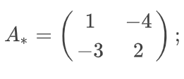 Матрица алгебраических дополнений