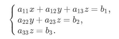Общий вид СЛАУ для решения методом Гаусса
