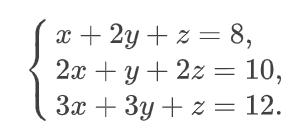 Пример системы линейных уравнений с тремя переменными