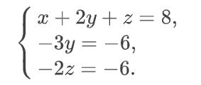 Пример системы линейных алгебраических уравнений