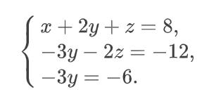 Система уравнений, соответствующая полученной расширенной матрице