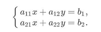 Общий вид системы линейных алгебраических уравнений с двумя неизвестными