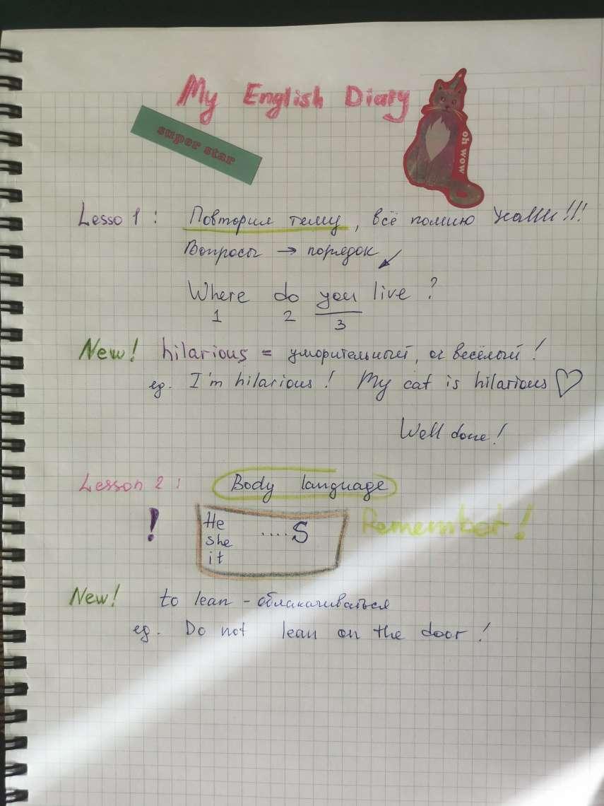 Пример дневника изучения иностранного языка