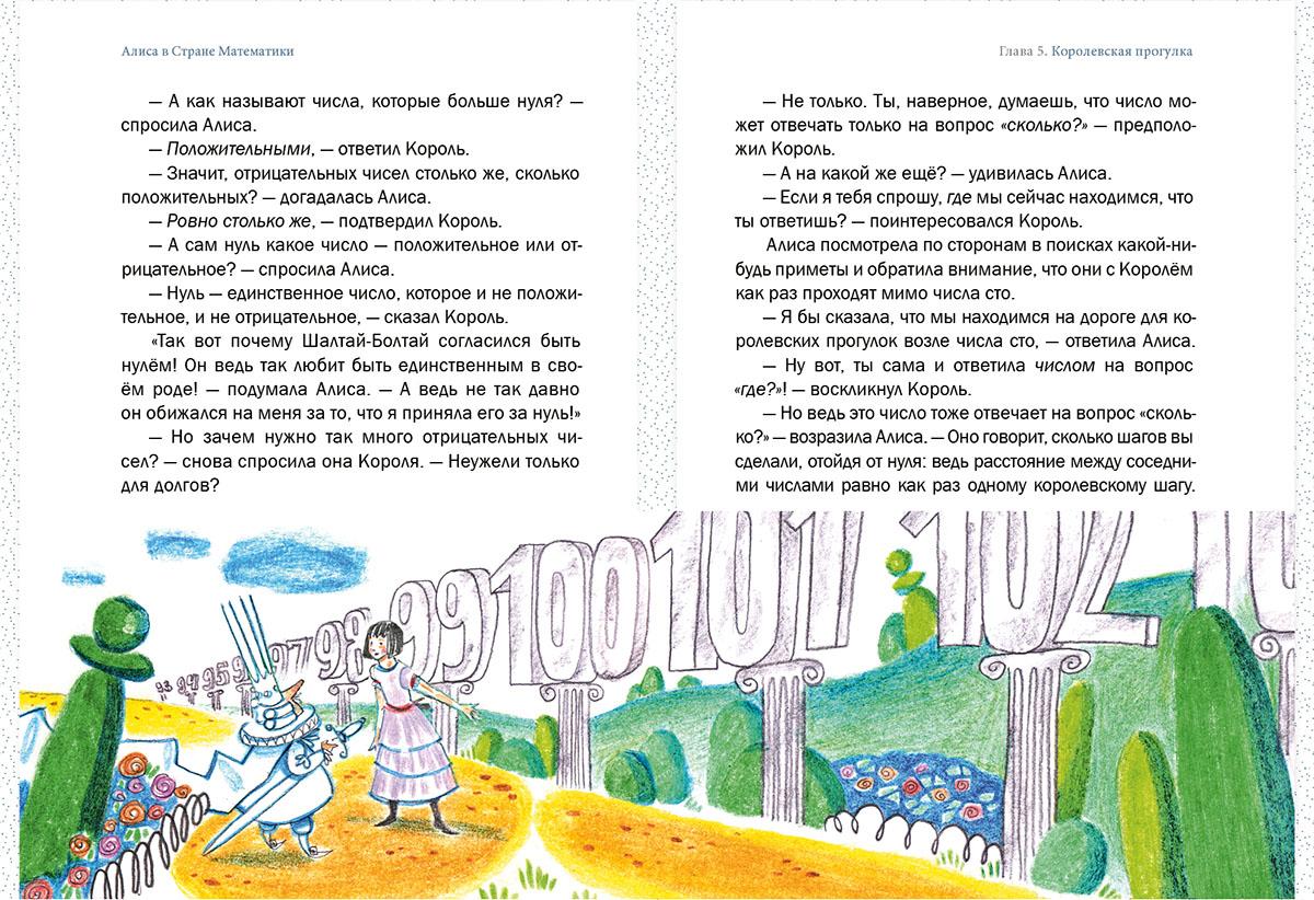 Книги, чтобы помочь ребенку полюбить математику