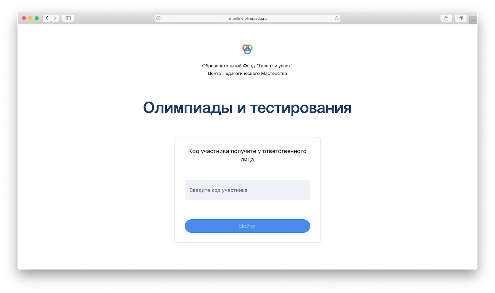 Окно регистрации на онлайн-этап олимпиад