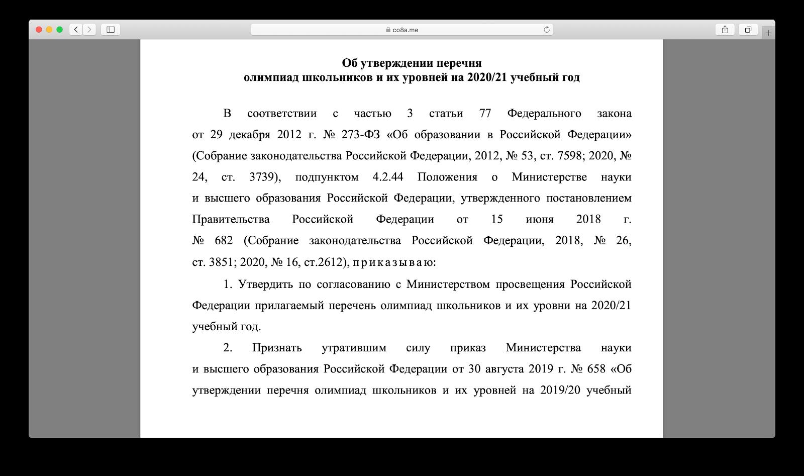 Документ с полным перечнем олимпиад текущего года