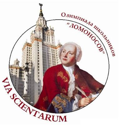 Олимпиада «Ломоносов» по русскому языку