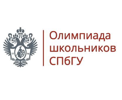 Олимпиада СПбГУ по русскому языку