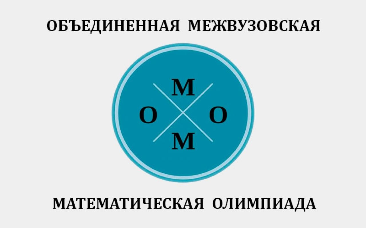 Объединённая межвузовская математическая олимпиада школьников