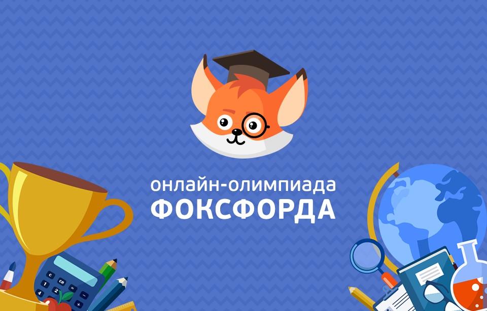 Международная онлайн-олимпиада по математике «Фоксфорда»