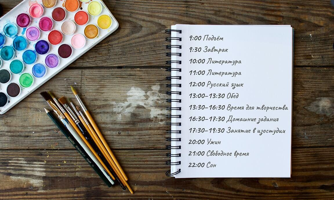 Режим дня творческого ребенка