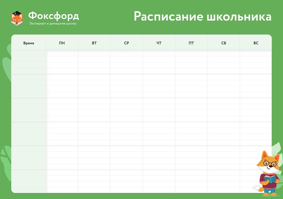 Расписание школьника