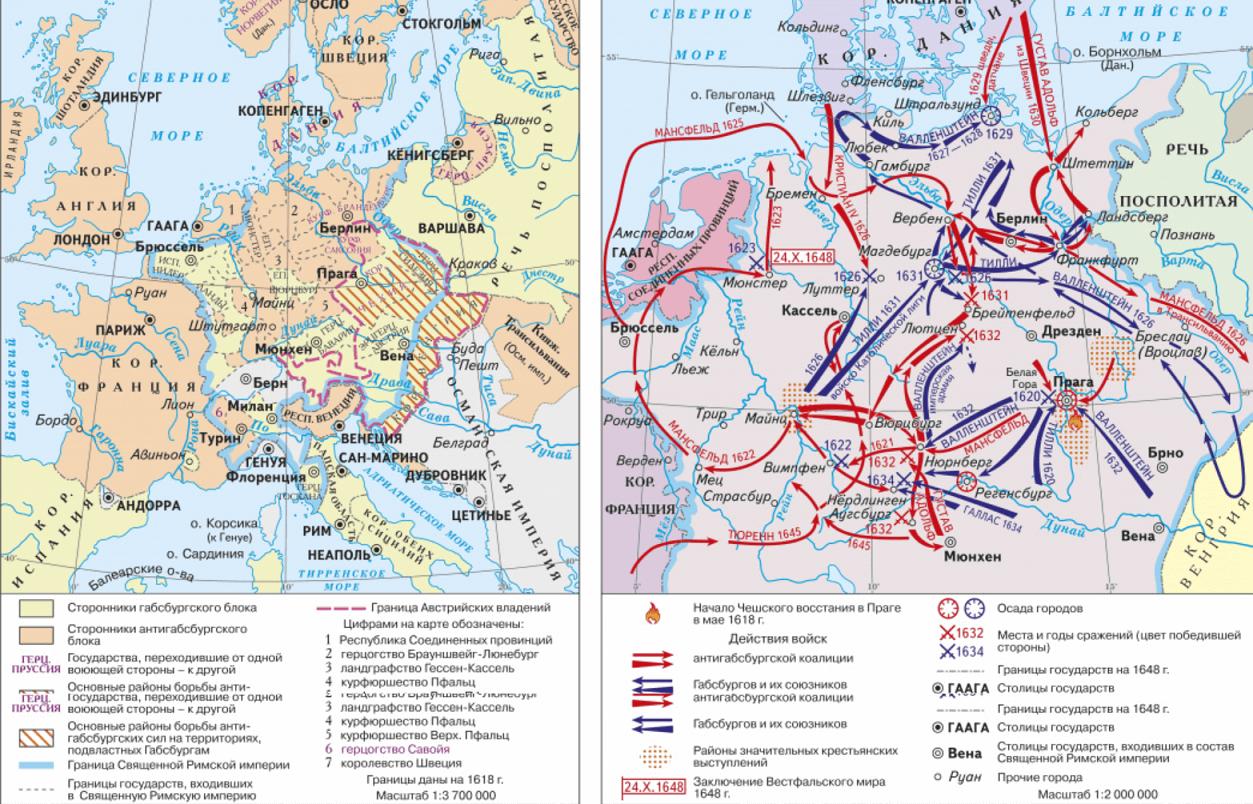 Причины Тридцатилетней войны