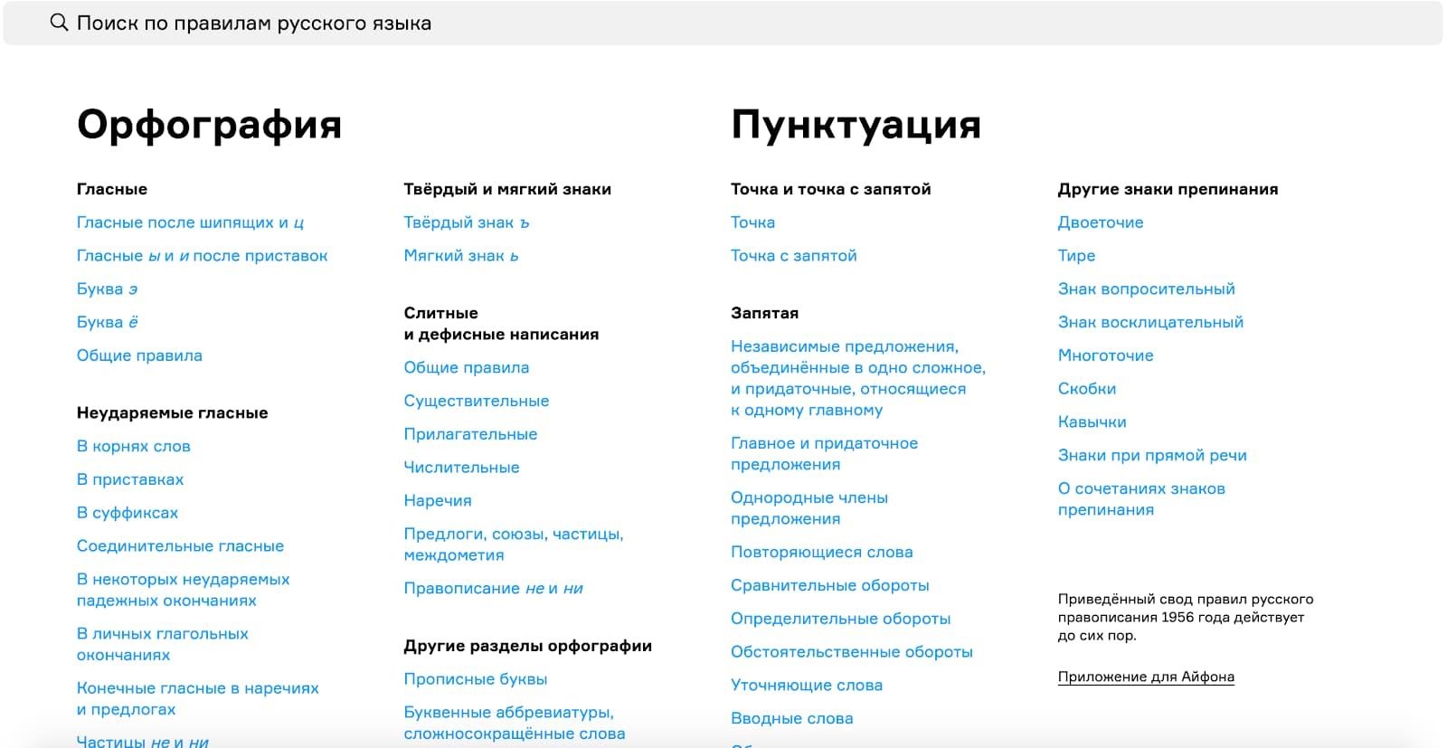 Веб-издание правил русского языка