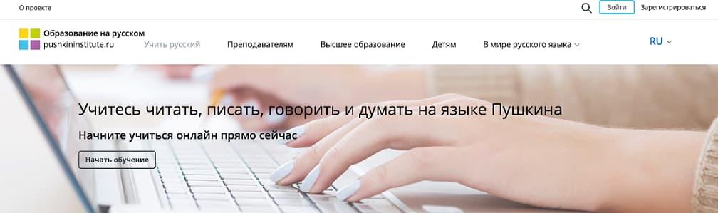 Образование на русском
