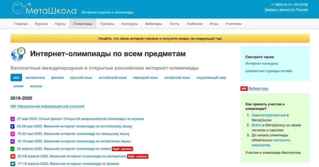 Открытые российские интернет-олимпиады «МетаШкола»